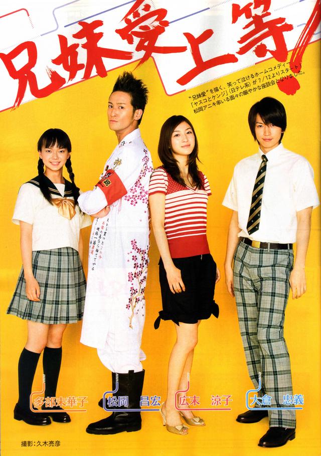 yasuko-to-kenji capitulos completos